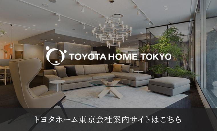 トヨタホーム東京会社案内サイトはこちら