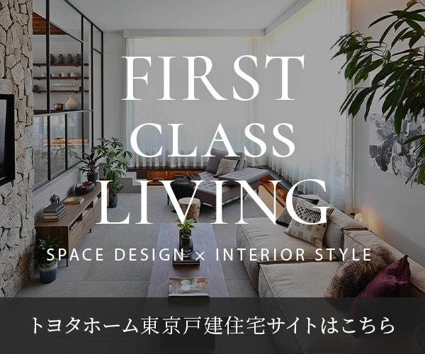 トヨタホーム東京戸建住宅サイトはこちら