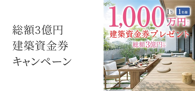 総額3億円建築資金券キャンペーン