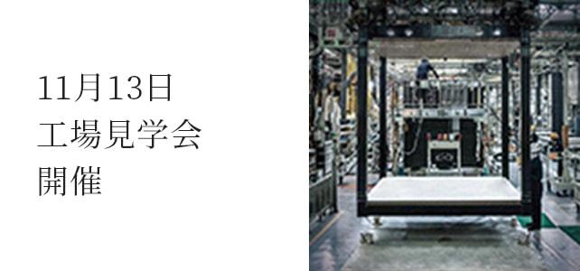 11月13日工場見学会開催