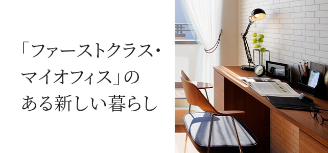 ファーストクラスマイオフィス