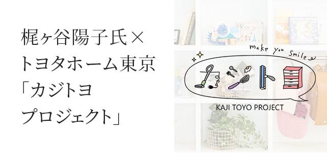 梶ヶ谷陽子氏×トヨタホーム東京「カジトヨプロジェクト」