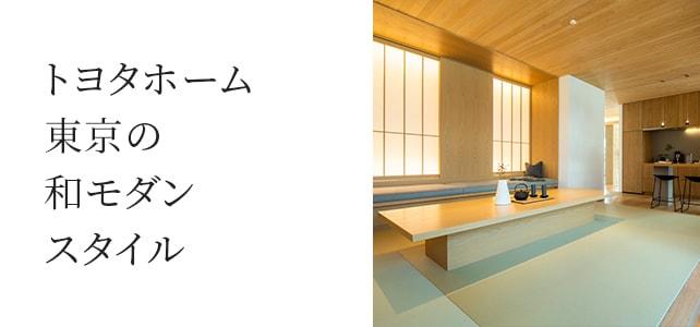 トヨタホーム東京の和モダンスタイル