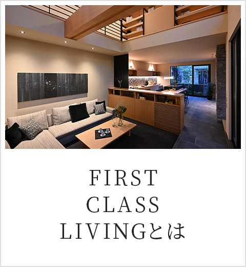 FIRSTCLASSLIVINGとは