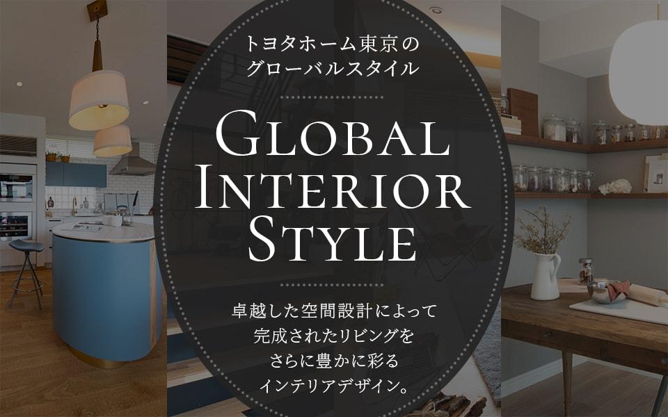 トヨタホーム東京のグローバルスタイル